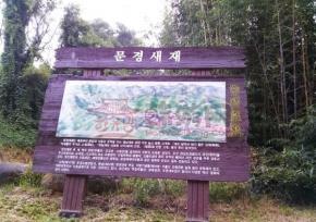 庆尚北道闻庆鸟岭