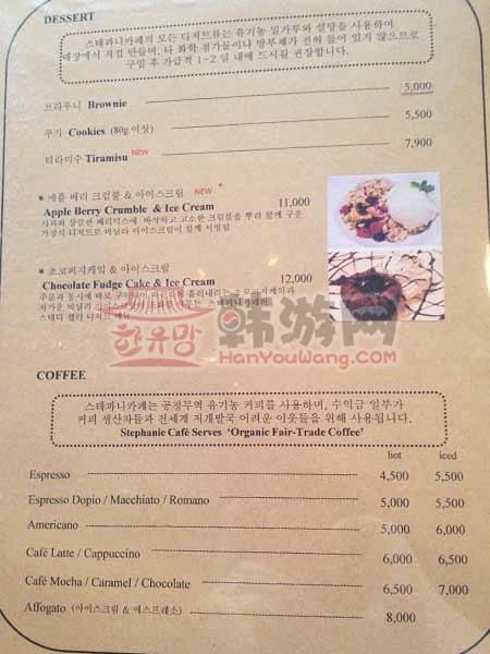 江南斯蒂芬妮咖啡馆_韩国美食_韩游网