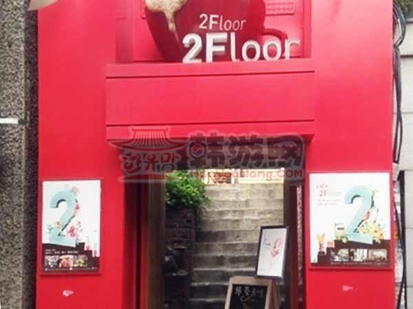 韩国2floor cafe咖啡店9
