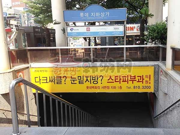 釜山西面地下商业街20