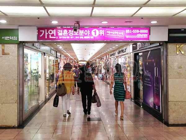 釜山西面地下商业街25