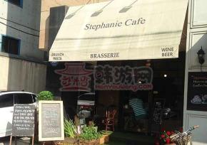 江南斯蒂芬妮咖啡馆