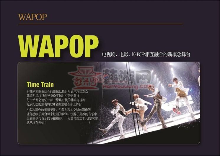 WAPOP公演出演明星