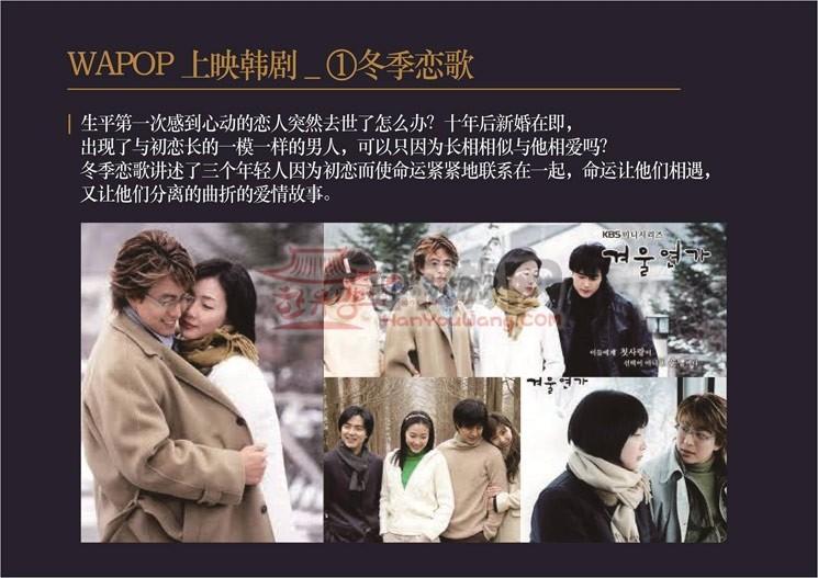 WAPOP公演上映韩剧冬季恋歌
