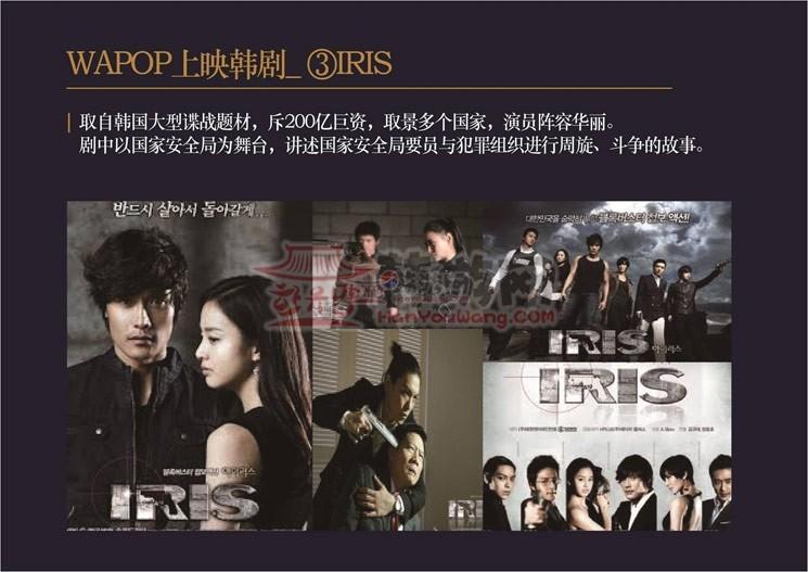 WAPOP公演IRIS