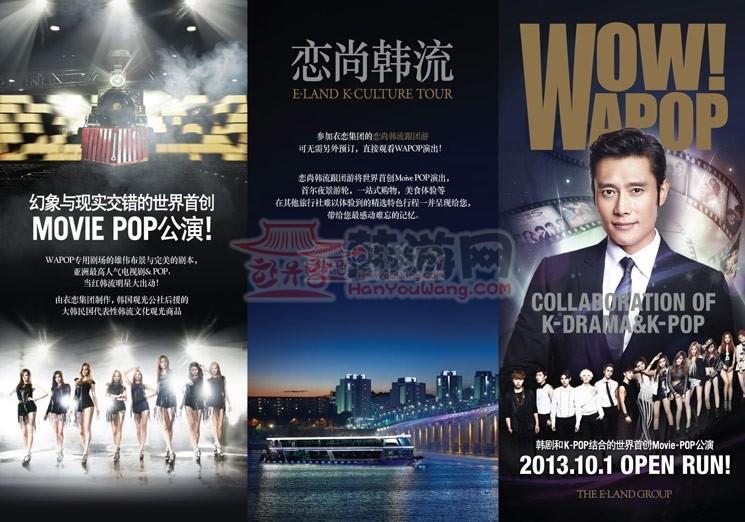 WAPOP公演