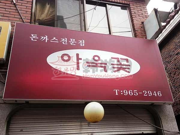 韩国炸猪排专卖店1