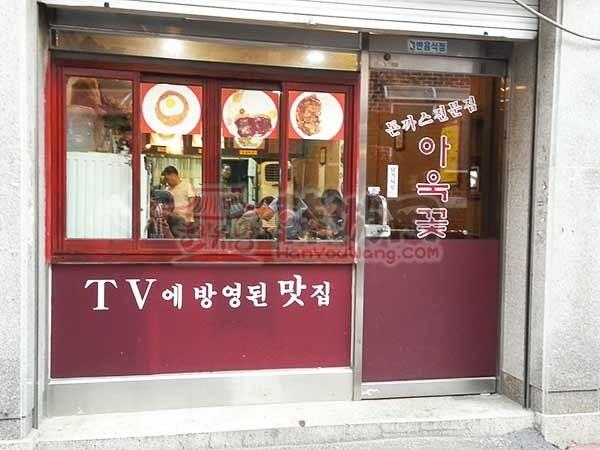 韩国炸猪排专卖店11