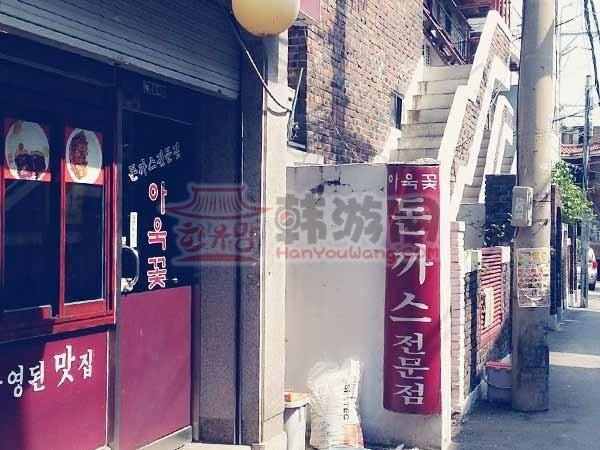 韩国炸猪排专卖店19