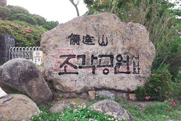 韩国木浦儒达山雕刻公园1