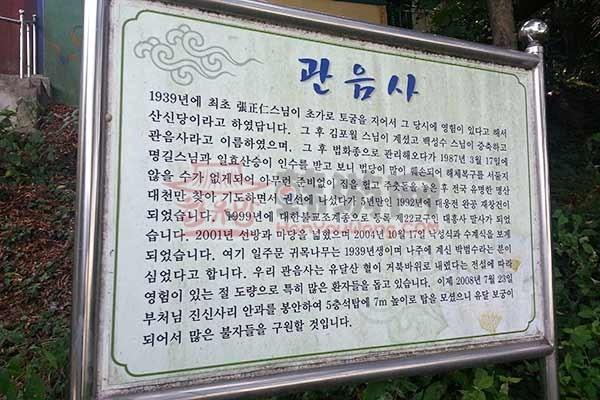 韩国木浦儒达山雕刻公园14