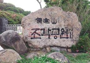 木浦儒达山雕刻公园