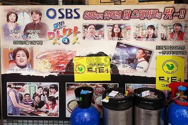 """韩国外大""""鸡博士""""鸡排饭""""料理店16"""