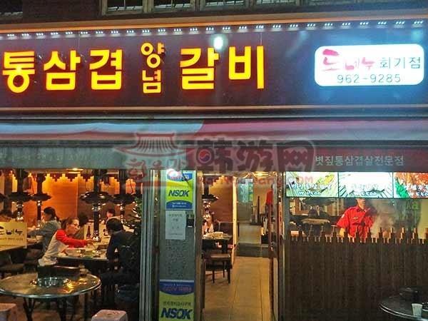 韩国(豚牛)烤肉连锁店回基店1