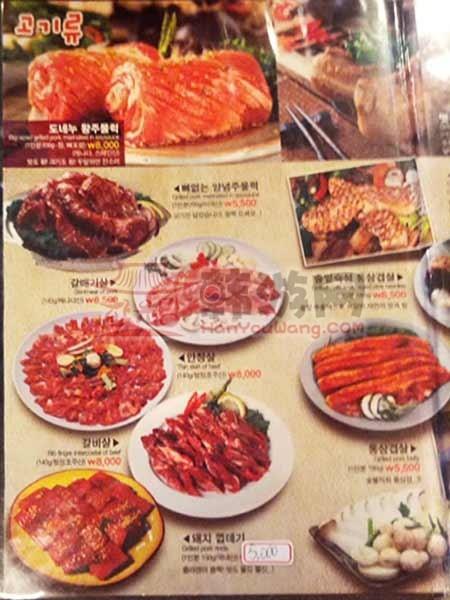 韩国(豚牛)烤肉连锁店回基店2