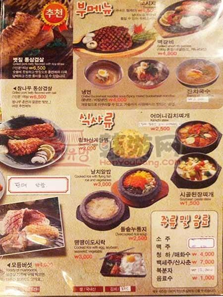 韩国(豚牛)烤肉连锁店回基店3