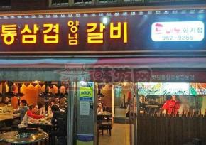 庆熙大豚牛烤肉连锁店