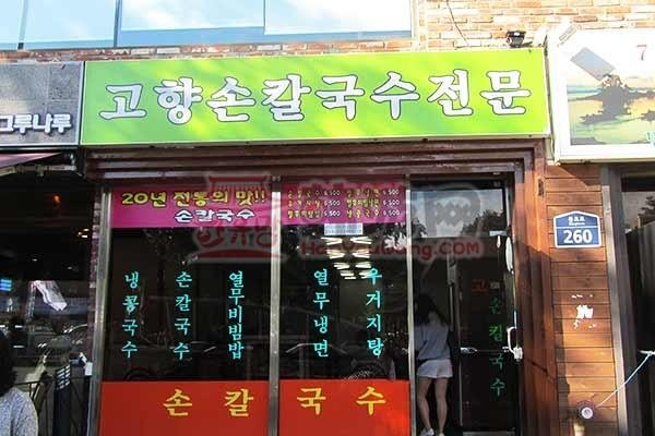 家乡手工刀削面_韩国美食_韩游网