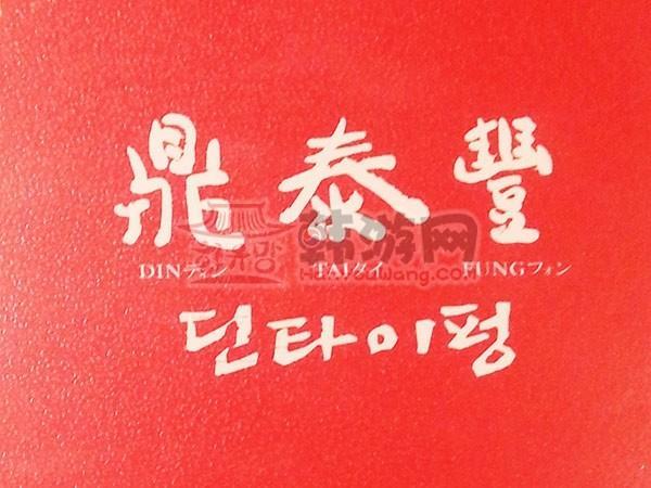 韩国泰鼎丰明洞分店21