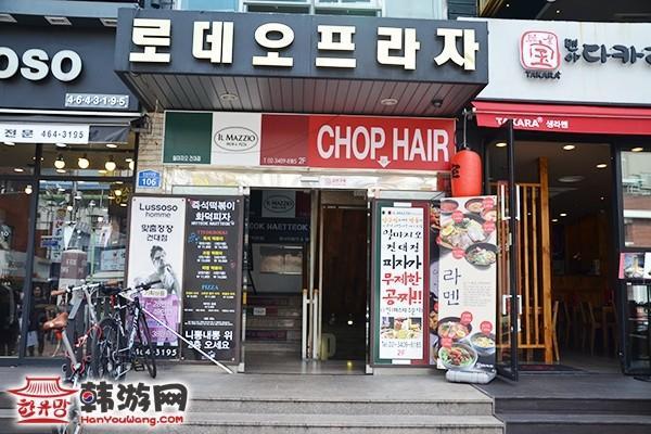 韩国IL Mazzio西餐连锁建大店24