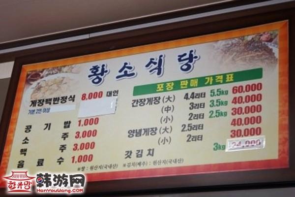 丽水金牛食堂(Running man拍摄地)_韩国美食_韩游网