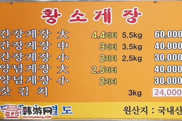 韩国丽水金牛食堂11