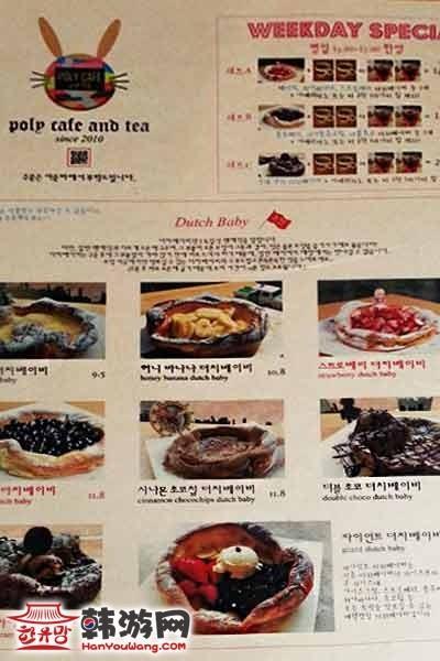 弘大POLY CAFE and TEA咖啡甜品店_韩国美食_韩游网