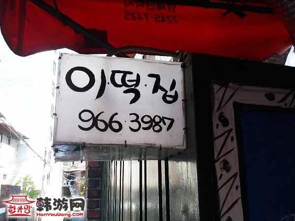 外大奇怪的年糕店_韩国美食_韩游网