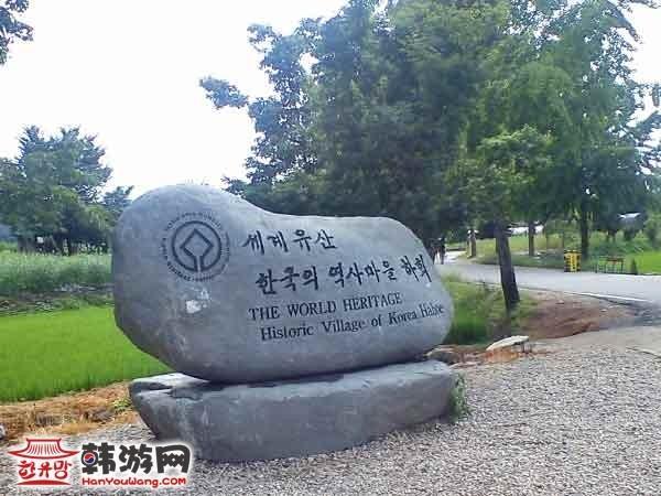 韩国庆尚北道安东河回村1