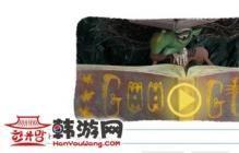 2013年谷歌万圣节前夜logo游戏玩法