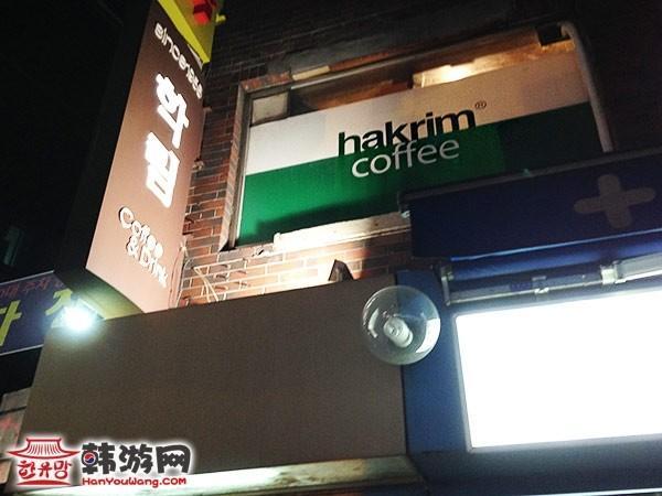 韩国首尔学林茶馆12