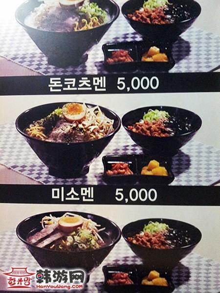 韩国日式拉面专门店(中央大店)11