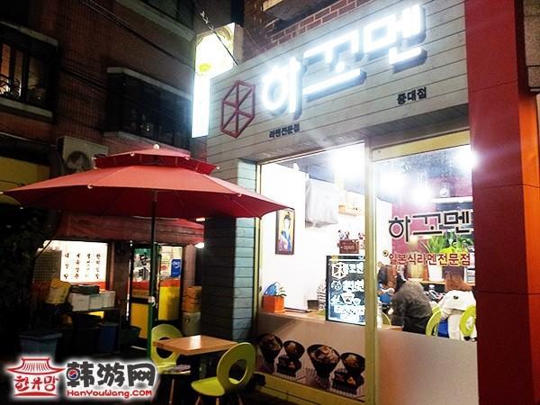 韩国日式拉面专门店(中央大店)12
