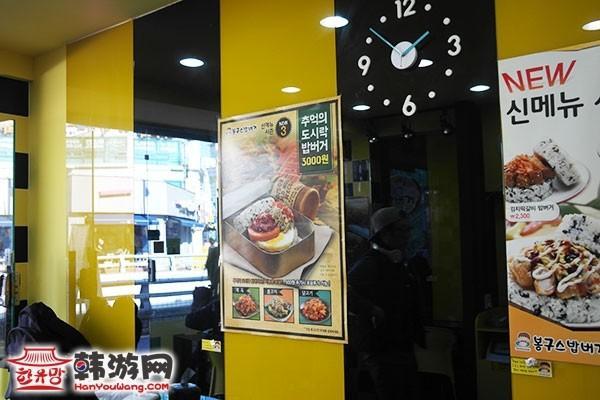 韩国首尔饭堡包10