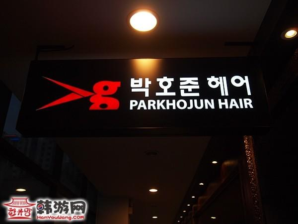 朴浩准发型工作室 PARKHOJUN HAIR_韩国韩流_韩游网