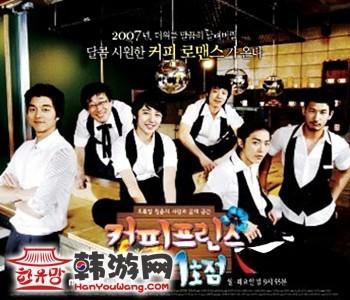 韩国咖啡王子1号店