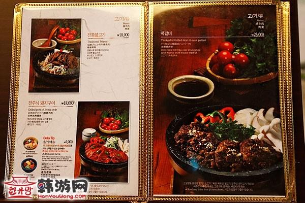 明洞古宫韩餐厅_韩国美食_韩游网