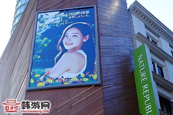 韩国化妆品Nature Republic明洞国际店2