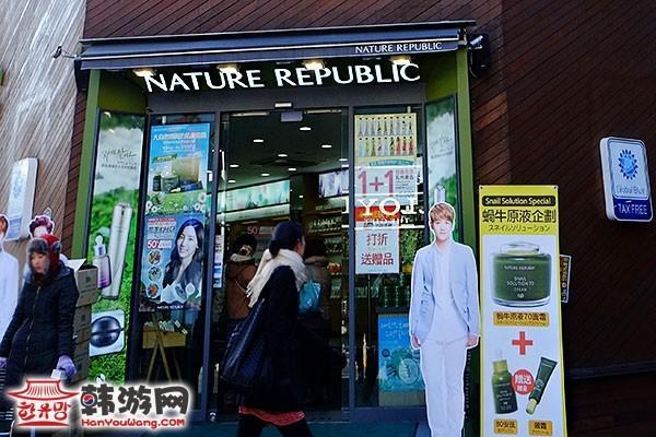 韩国化妆品Nature Republic明洞国际店3
