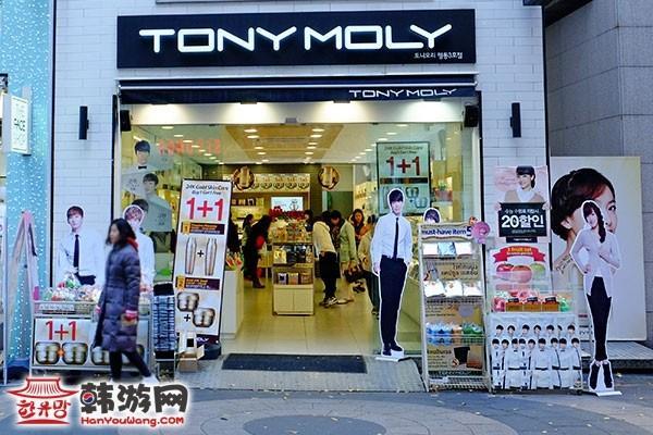 TONYMOLY明洞店_韩国购物_韩游网