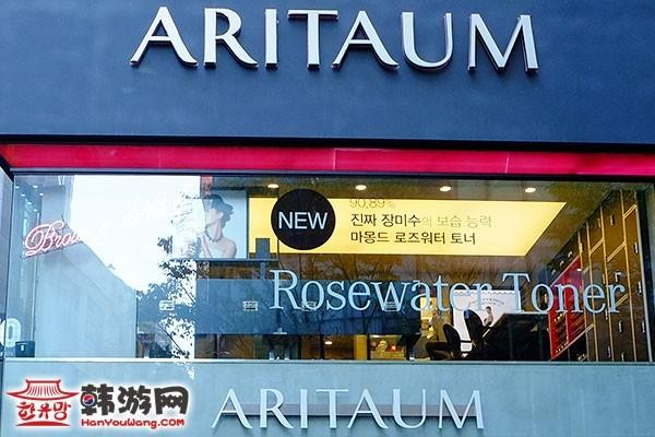 韩国化妆品ARITAUM爱茉莉明洞店