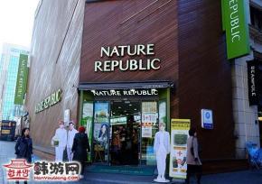 Nature Republic自然共和国明洞店
