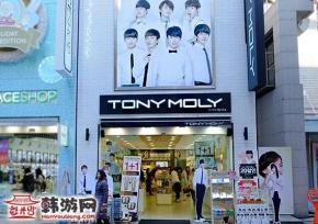 TONYMOLY明洞店