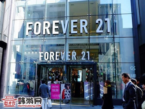 明洞forever21服装店_韩国购物_韩游网