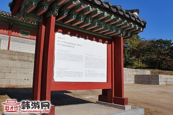 庆熙宫14
