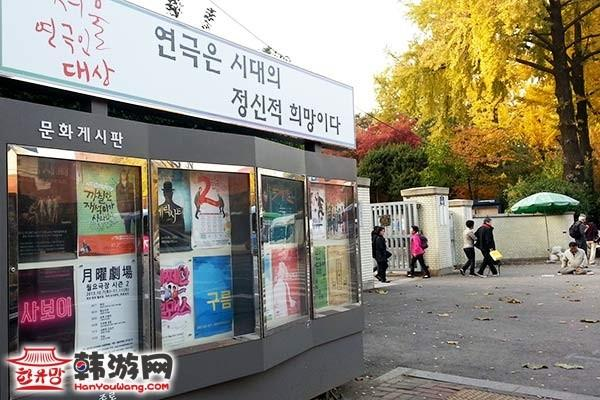 大学路_韩国景点_韩游网