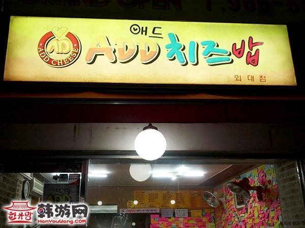 外大ADD芝士饭_韩国美食_韩游网