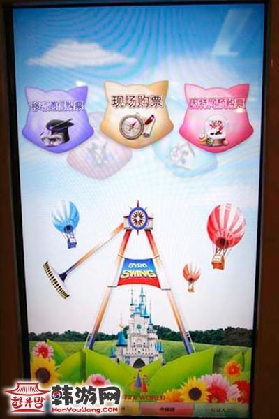 乐天世界自动售票机可以用中文选择三种方式购票