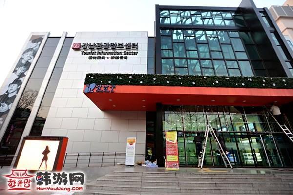 韩国江南旅游信息中心