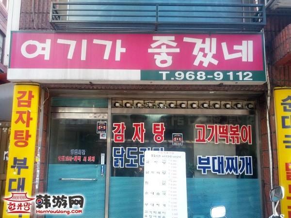 庆熙大这里真好美食店7